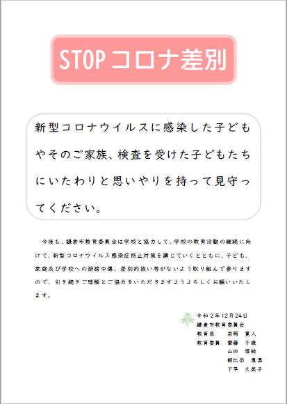 検査 鎌倉 市 pcr