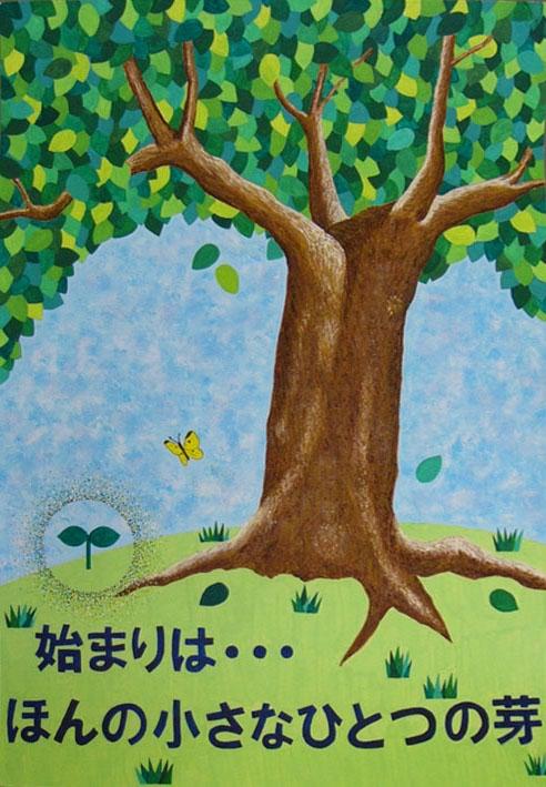 平成20年度緑のポスター優秀作品の掲載