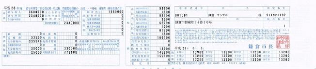 住民税決定通知書 ふるさと納税 上限